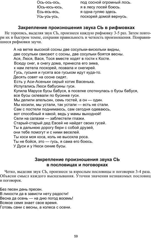 PDF. Логопедическая энциклопедия. Без автора . Страница 58. Читать онлайн
