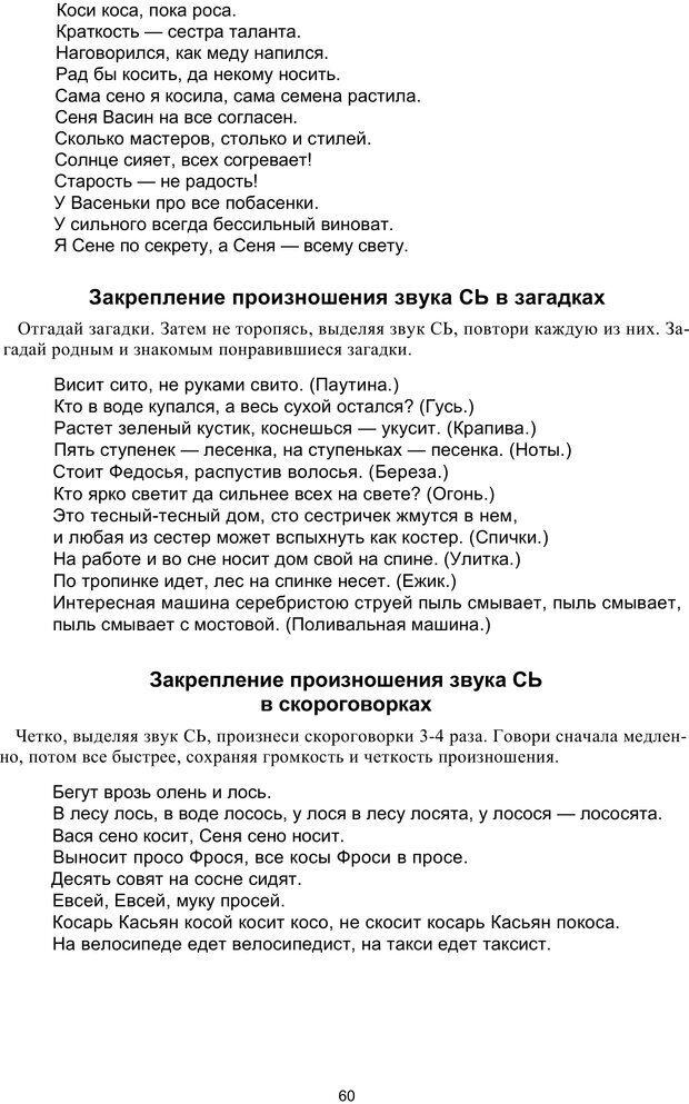 PDF. Логопедическая энциклопедия. Без автора . Страница 59. Читать онлайн