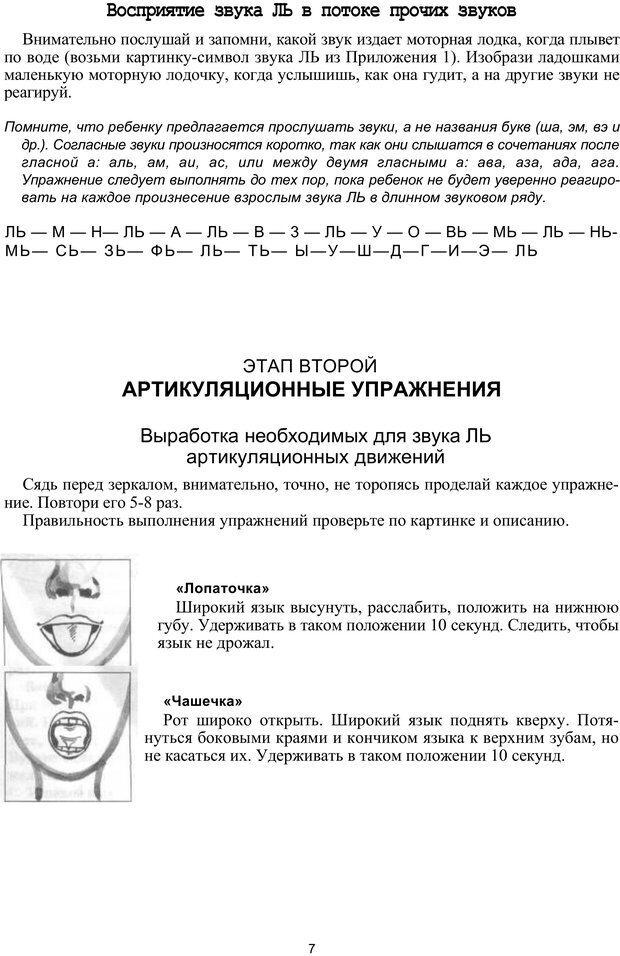 PDF. Логопедическая энциклопедия. Без автора . Страница 6. Читать онлайн