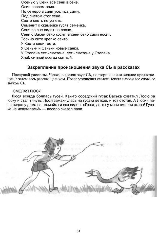 PDF. Логопедическая энциклопедия. Без автора . Страница 60. Читать онлайн