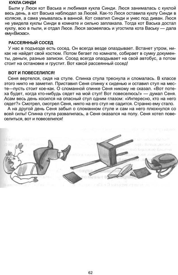 PDF. Логопедическая энциклопедия. Без автора . Страница 61. Читать онлайн