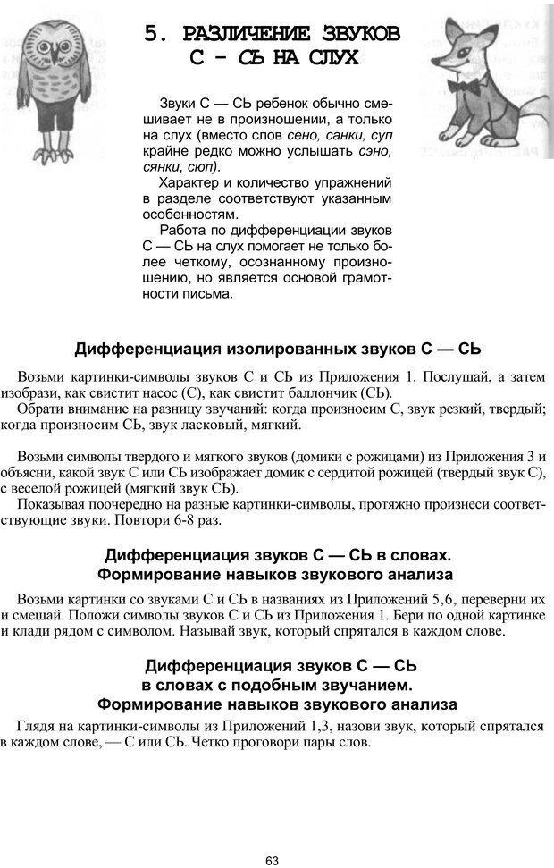 PDF. Логопедическая энциклопедия. Без автора . Страница 62. Читать онлайн