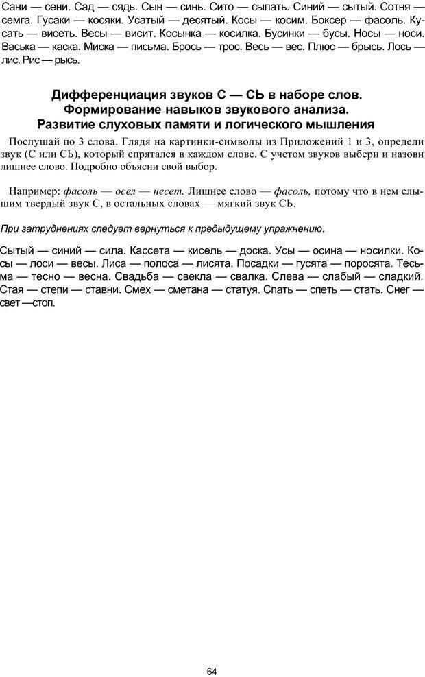 PDF. Логопедическая энциклопедия. Без автора . Страница 63. Читать онлайн