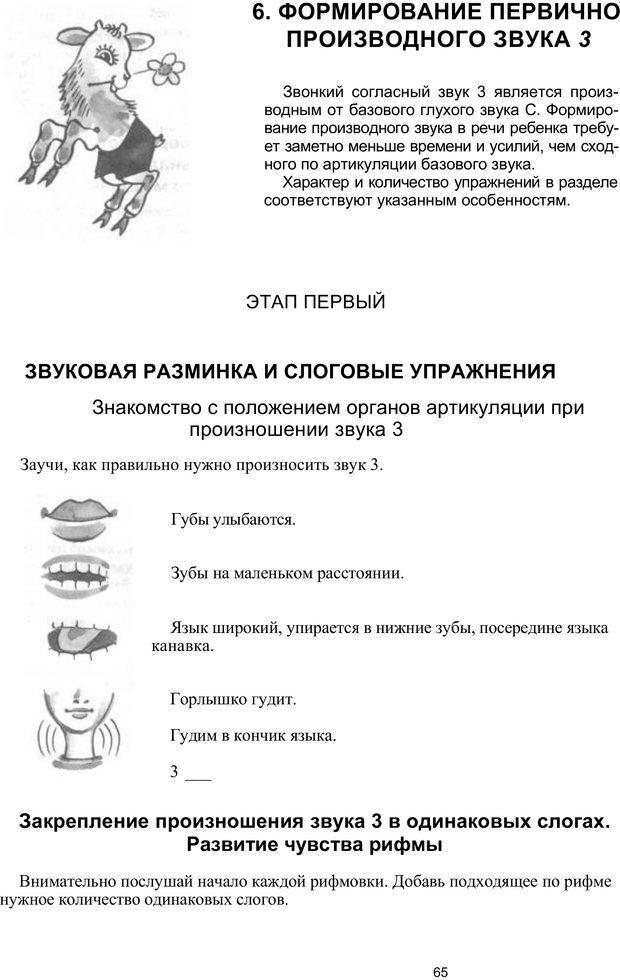 PDF. Логопедическая энциклопедия. Без автора . Страница 64. Читать онлайн