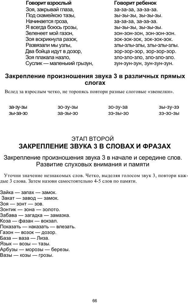 PDF. Логопедическая энциклопедия. Без автора . Страница 65. Читать онлайн