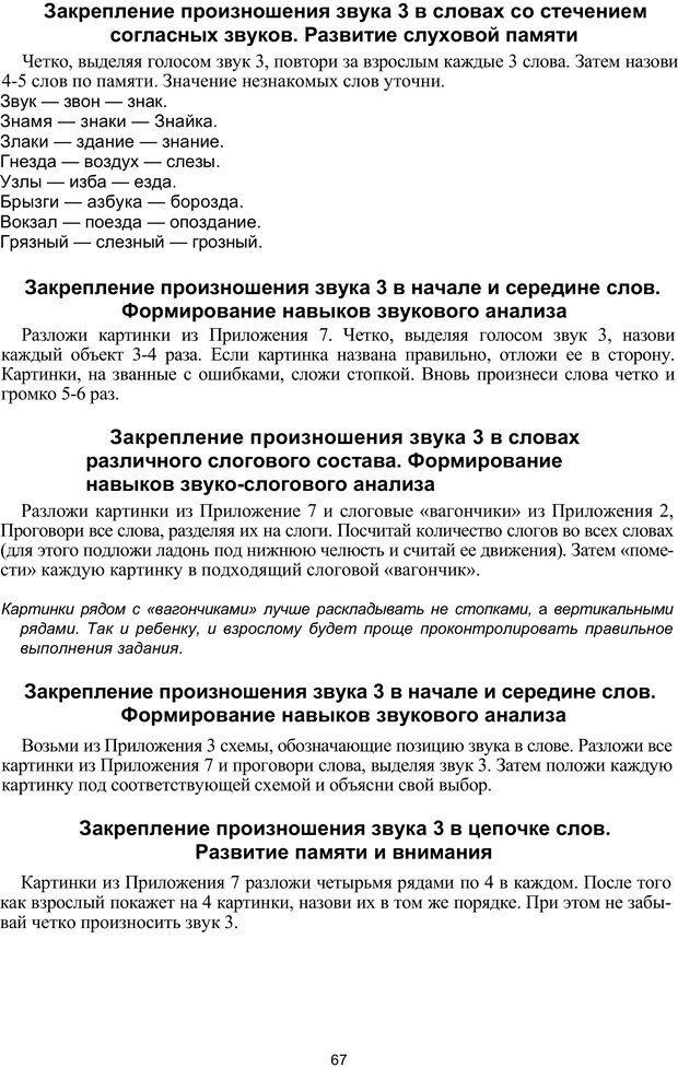 PDF. Логопедическая энциклопедия. Без автора . Страница 66. Читать онлайн