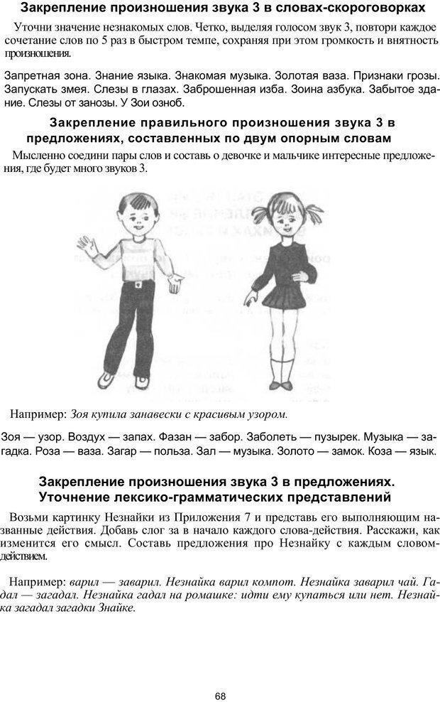 PDF. Логопедическая энциклопедия. Без автора . Страница 67. Читать онлайн