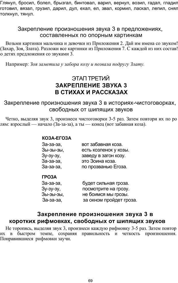 PDF. Логопедическая энциклопедия. Без автора . Страница 68. Читать онлайн