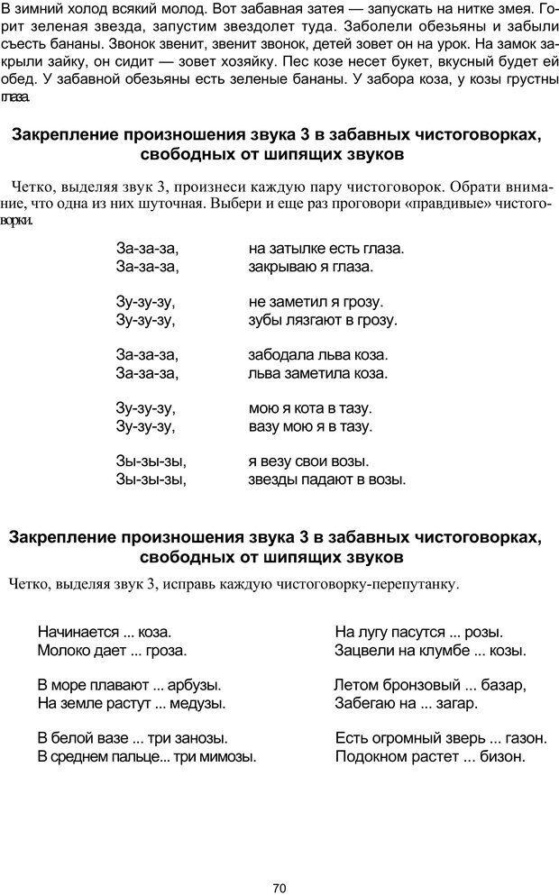PDF. Логопедическая энциклопедия. Без автора . Страница 69. Читать онлайн
