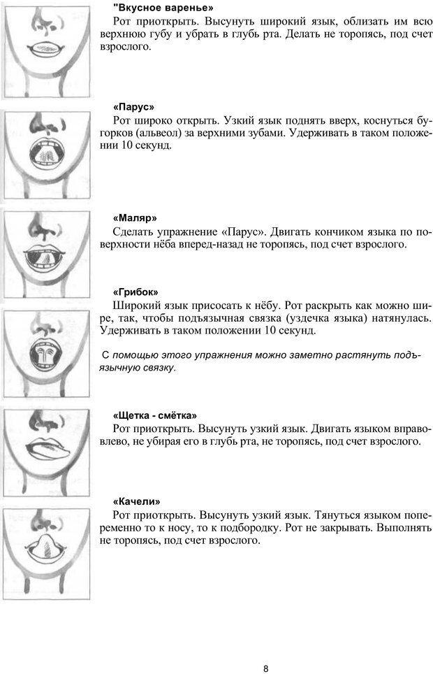 PDF. Логопедическая энциклопедия. Без автора . Страница 7. Читать онлайн