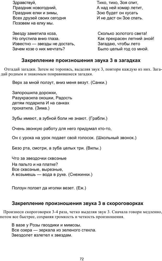 PDF. Логопедическая энциклопедия. Без автора . Страница 71. Читать онлайн
