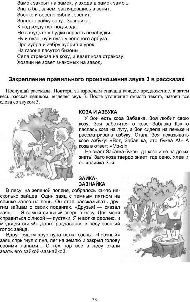 PDF. Логопедическая энциклопедия. Без автора . Страница 72. Читать онлайн
