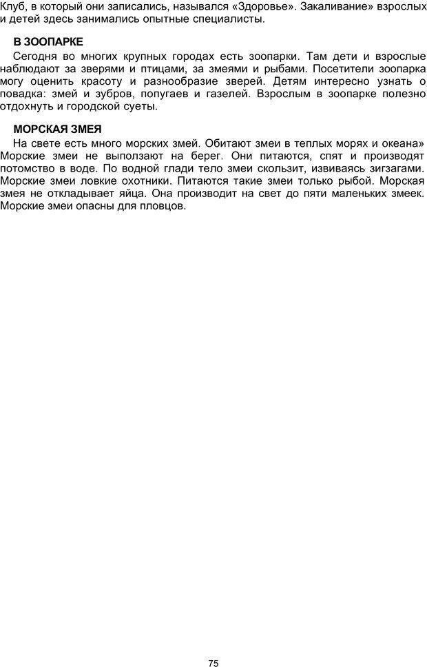 PDF. Логопедическая энциклопедия. Без автора . Страница 74. Читать онлайн