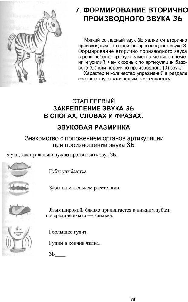 PDF. Логопедическая энциклопедия. Без автора . Страница 75. Читать онлайн