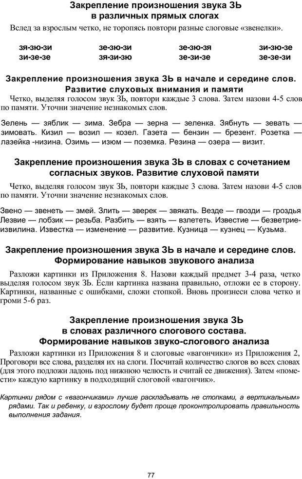 PDF. Логопедическая энциклопедия. Без автора . Страница 76. Читать онлайн