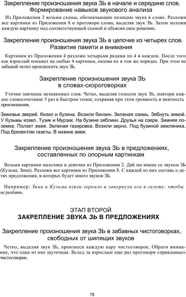 PDF. Логопедическая энциклопедия. Без автора . Страница 77. Читать онлайн