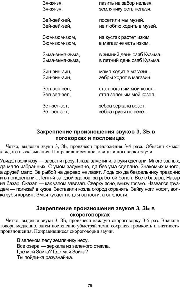 PDF. Логопедическая энциклопедия. Без автора . Страница 78. Читать онлайн