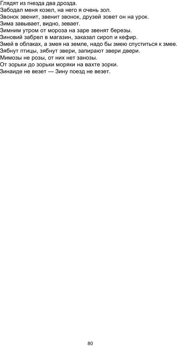 PDF. Логопедическая энциклопедия. Без автора . Страница 79. Читать онлайн