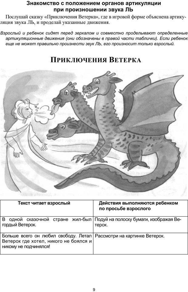 PDF. Логопедическая энциклопедия. Без автора . Страница 8. Читать онлайн