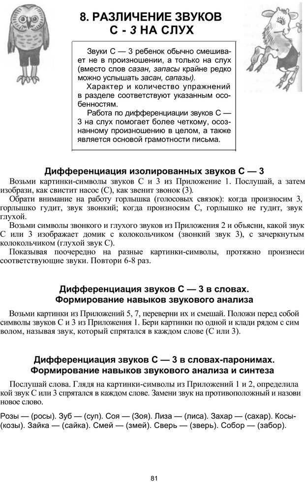 PDF. Логопедическая энциклопедия. Без автора . Страница 80. Читать онлайн