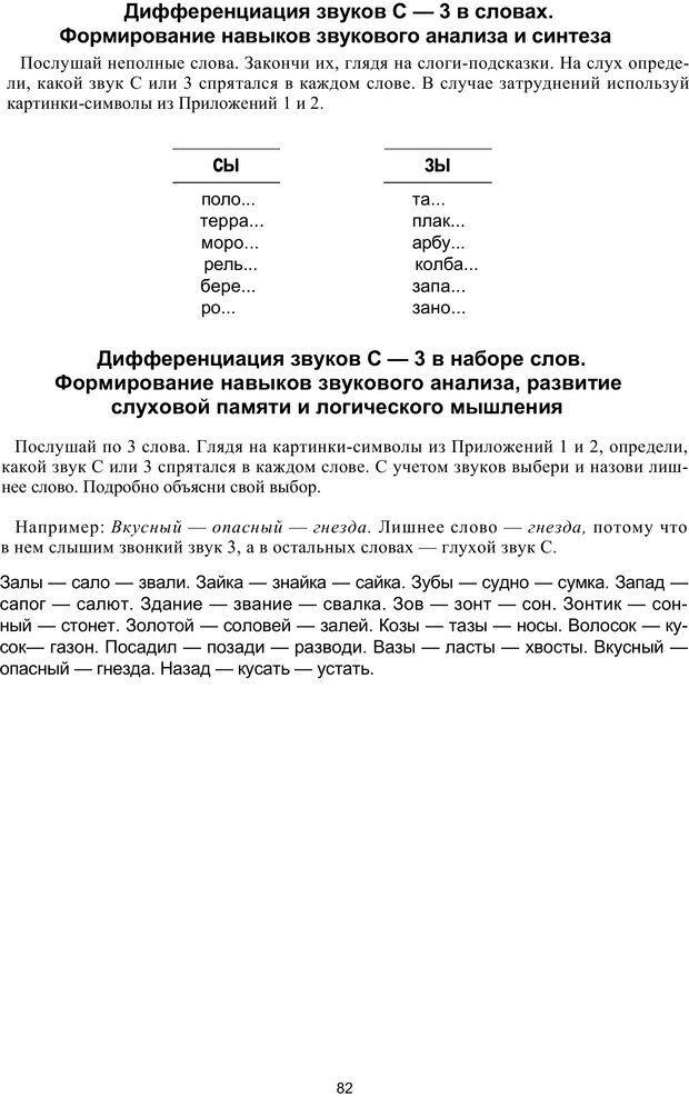 PDF. Логопедическая энциклопедия. Без автора . Страница 81. Читать онлайн