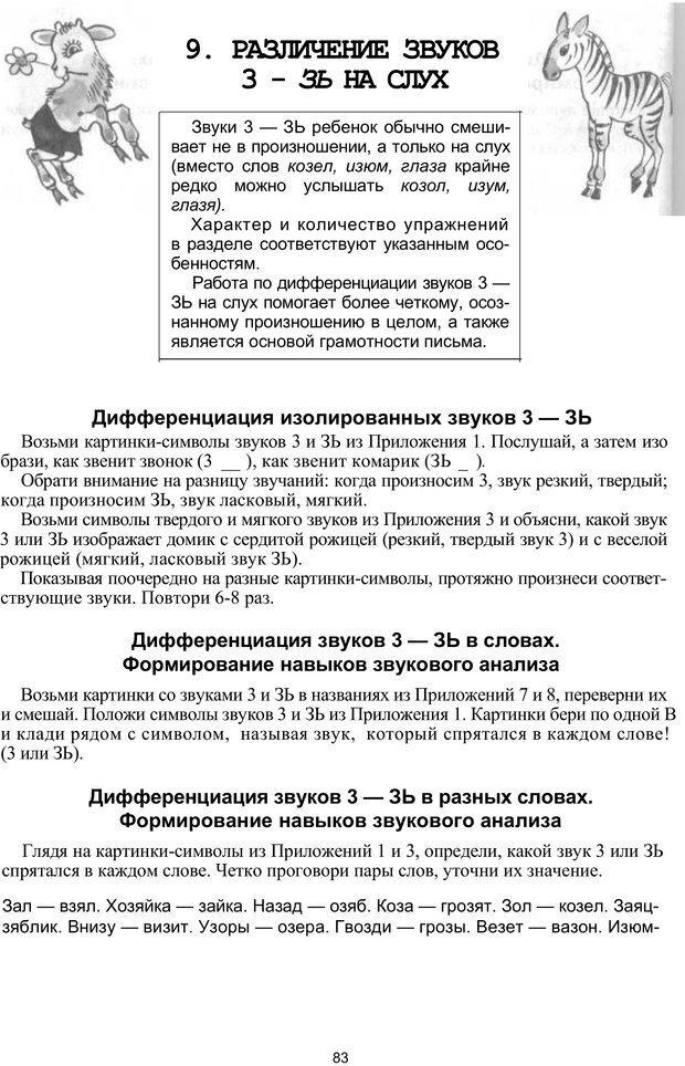 PDF. Логопедическая энциклопедия. Без автора . Страница 82. Читать онлайн