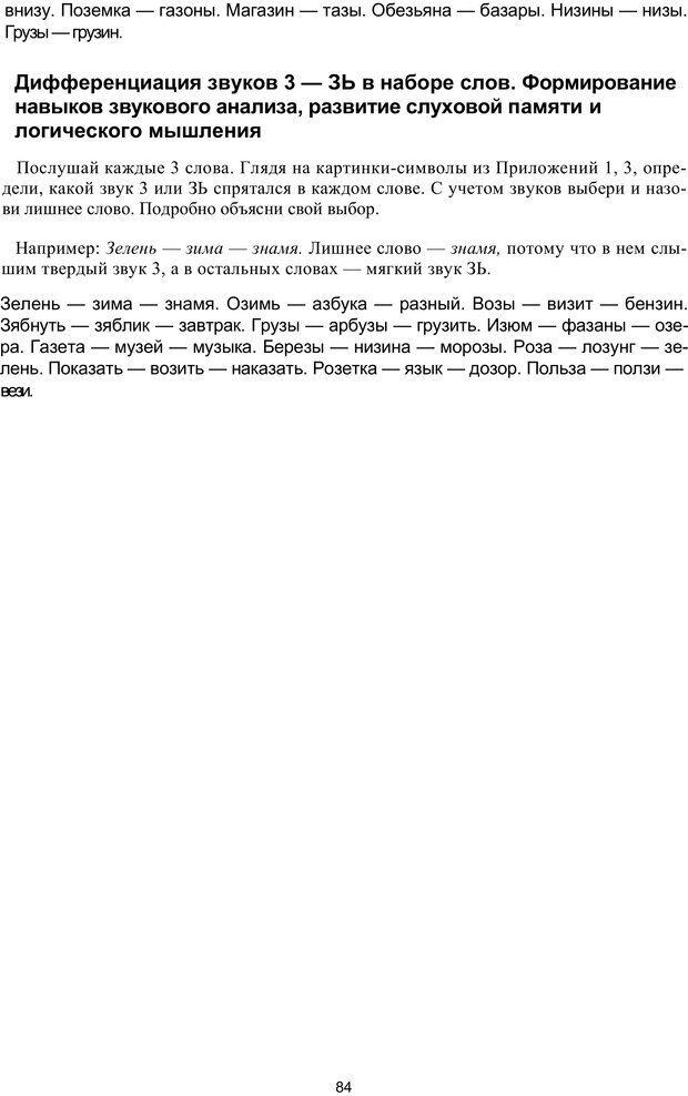 PDF. Логопедическая энциклопедия. Без автора . Страница 83. Читать онлайн