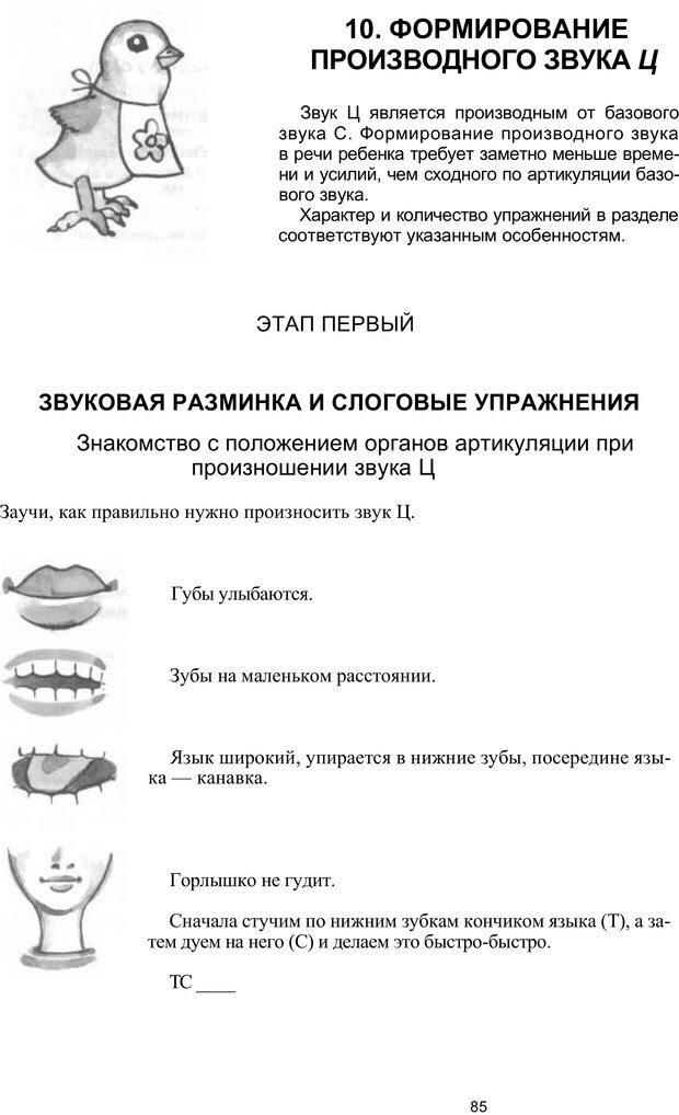 PDF. Логопедическая энциклопедия. Без автора . Страница 84. Читать онлайн