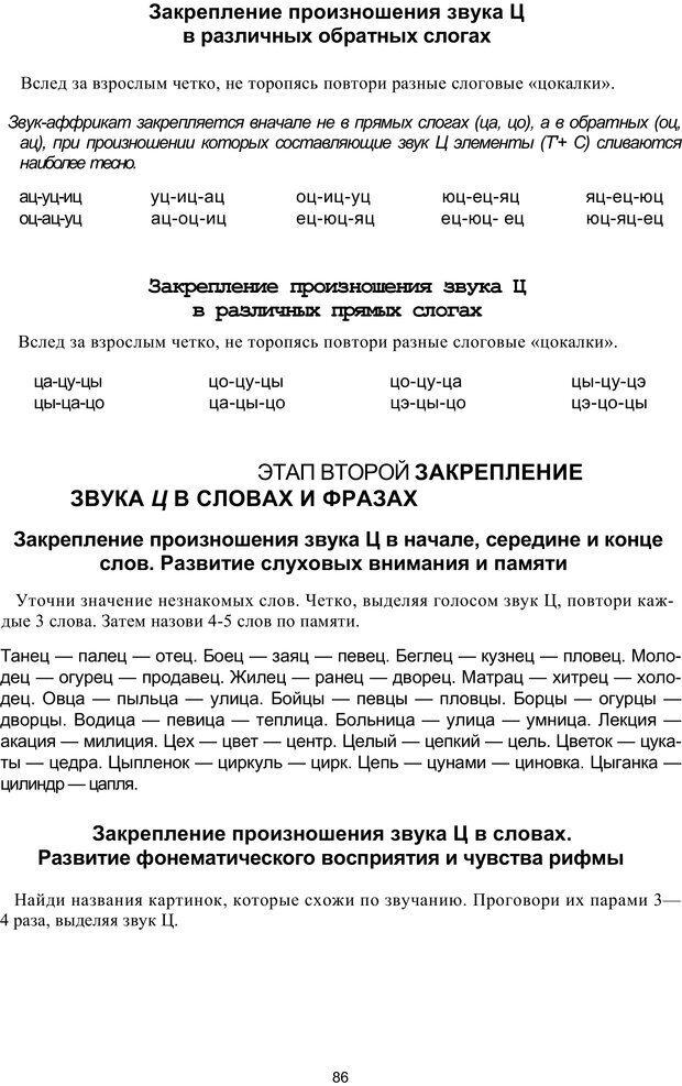 PDF. Логопедическая энциклопедия. Без автора . Страница 85. Читать онлайн