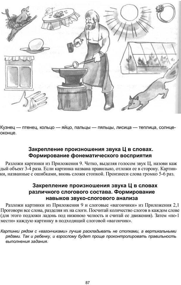 PDF. Логопедическая энциклопедия. Без автора . Страница 86. Читать онлайн