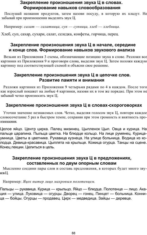 PDF. Логопедическая энциклопедия. Без автора . Страница 87. Читать онлайн