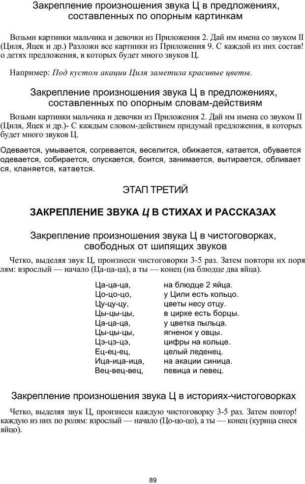 PDF. Логопедическая энциклопедия. Без автора . Страница 88. Читать онлайн