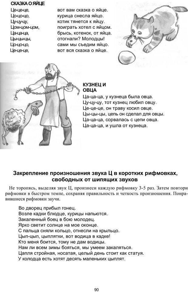 PDF. Логопедическая энциклопедия. Без автора . Страница 89. Читать онлайн
