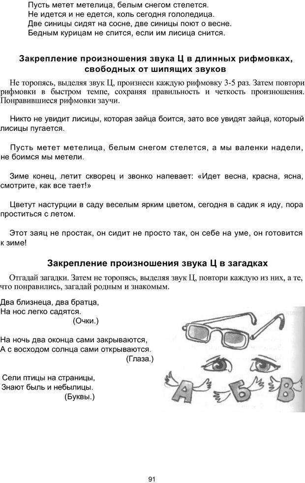 PDF. Логопедическая энциклопедия. Без автора . Страница 90. Читать онлайн