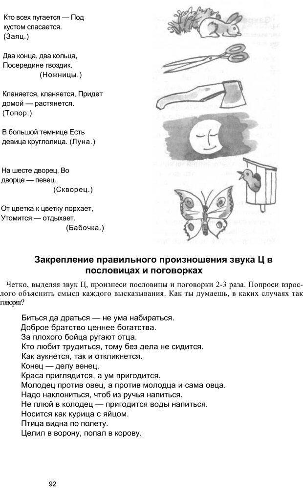 PDF. Логопедическая энциклопедия. Без автора . Страница 91. Читать онлайн
