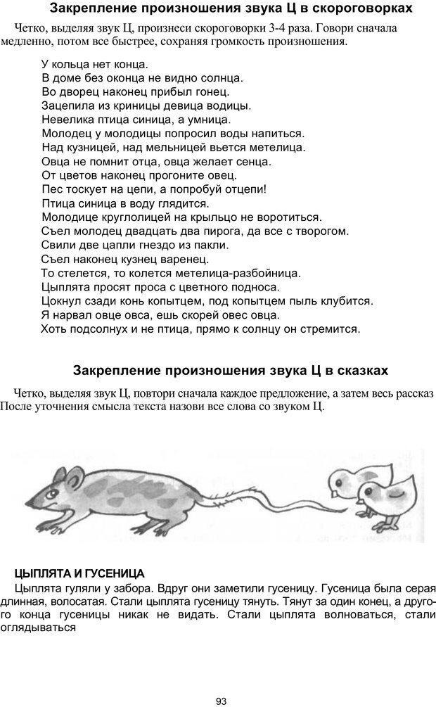 PDF. Логопедическая энциклопедия. Без автора . Страница 92. Читать онлайн