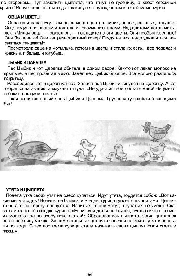 PDF. Логопедическая энциклопедия. Без автора . Страница 93. Читать онлайн