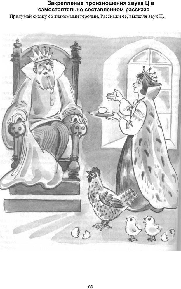 PDF. Логопедическая энциклопедия. Без автора . Страница 94. Читать онлайн