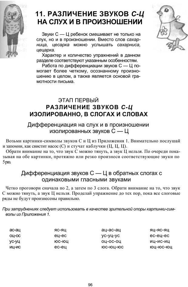 PDF. Логопедическая энциклопедия. Без автора . Страница 95. Читать онлайн