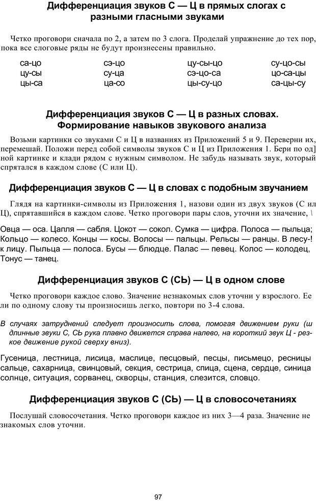 PDF. Логопедическая энциклопедия. Без автора . Страница 96. Читать онлайн