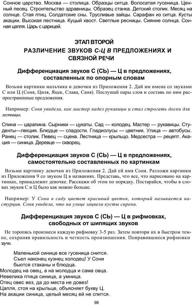 PDF. Логопедическая энциклопедия. Без автора . Страница 97. Читать онлайн
