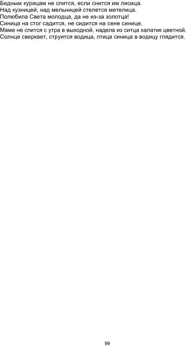 PDF. Логопедическая энциклопедия. Без автора . Страница 98. Читать онлайн