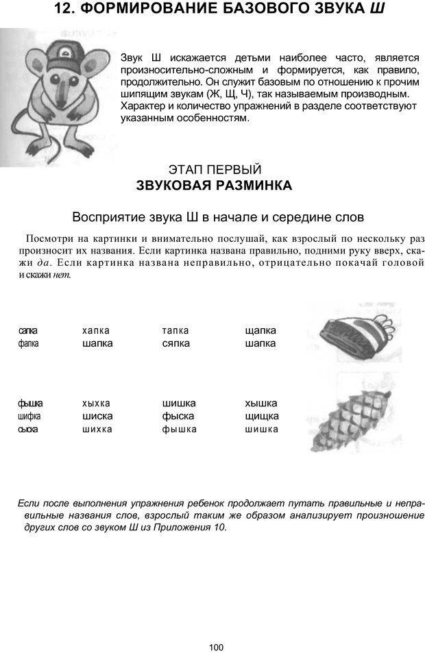 PDF. Логопедическая энциклопедия. Без автора . Страница 99. Читать онлайн