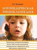 Логопедическая энциклопедия, Без автора