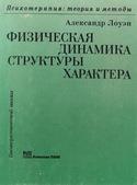 Физическая динамика структуры характера, Лоуэн Александр