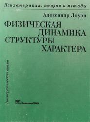 """Обложка книги """"Физическая динамика структуры характера"""""""