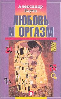 """Обложка книги """"Любовь и оргазм"""""""