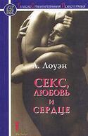 Секс, любовь и сердце психотерапия инфаркта, Лоуэн Александр
