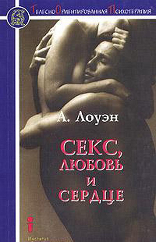 """Обложка книги """"Секс, любовь и сердце психотерапия инфаркта"""""""
