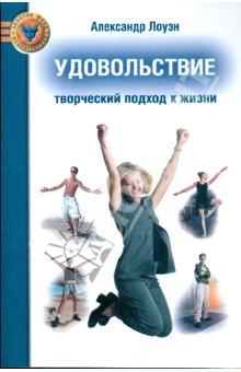 """Обложка книги """"УДОВОЛЬСТВИЕ: Творческий подход к жизни"""""""